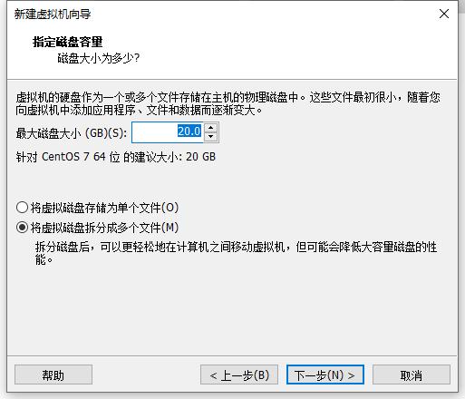 VM虚拟机安装centos